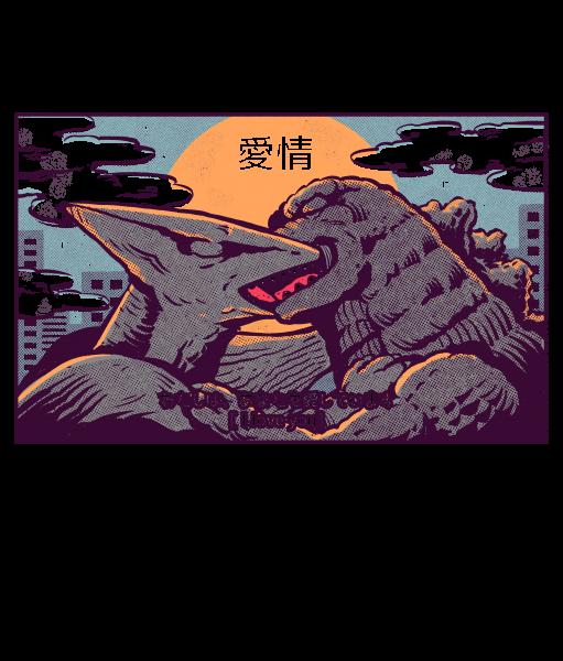 Kaiju Kiss